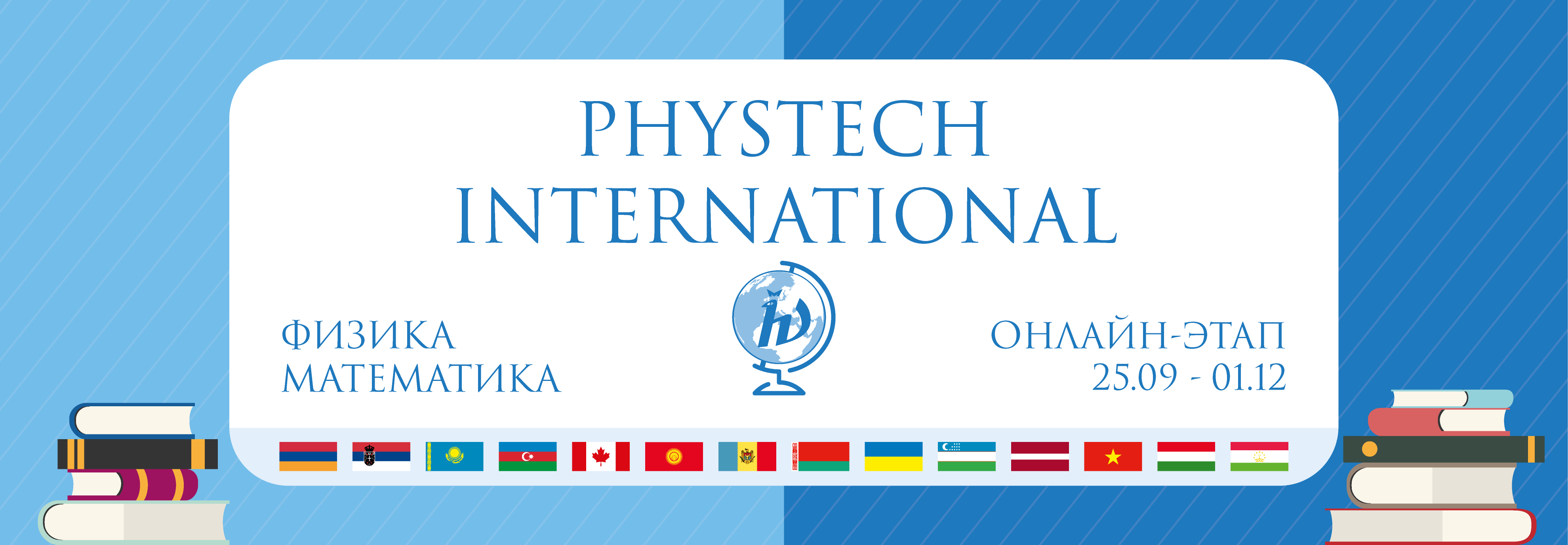 Phystech.International 2017