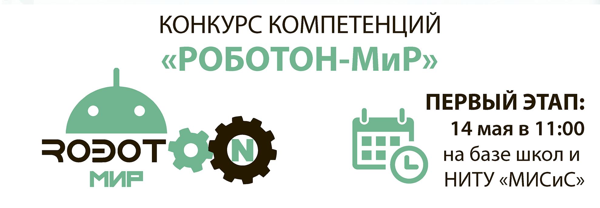 РОБОТОН-МиР 2017
