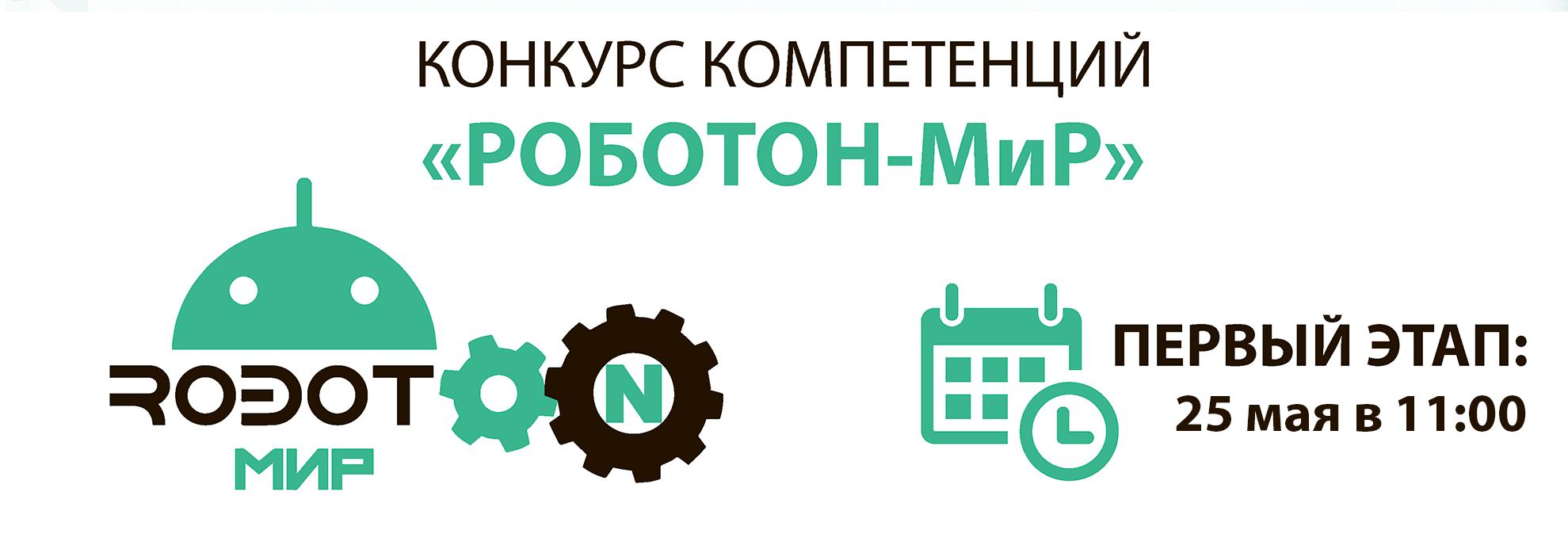 РОБОТОН-МиР 2019