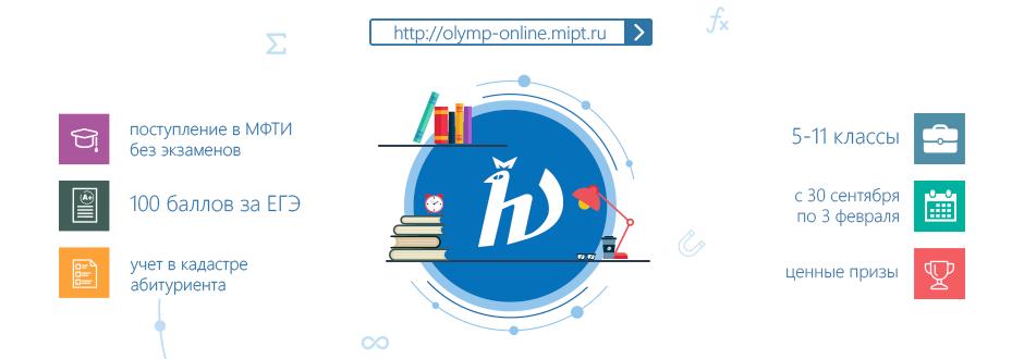 Онлайн-этап олимпиады «Физтех» 2019 года