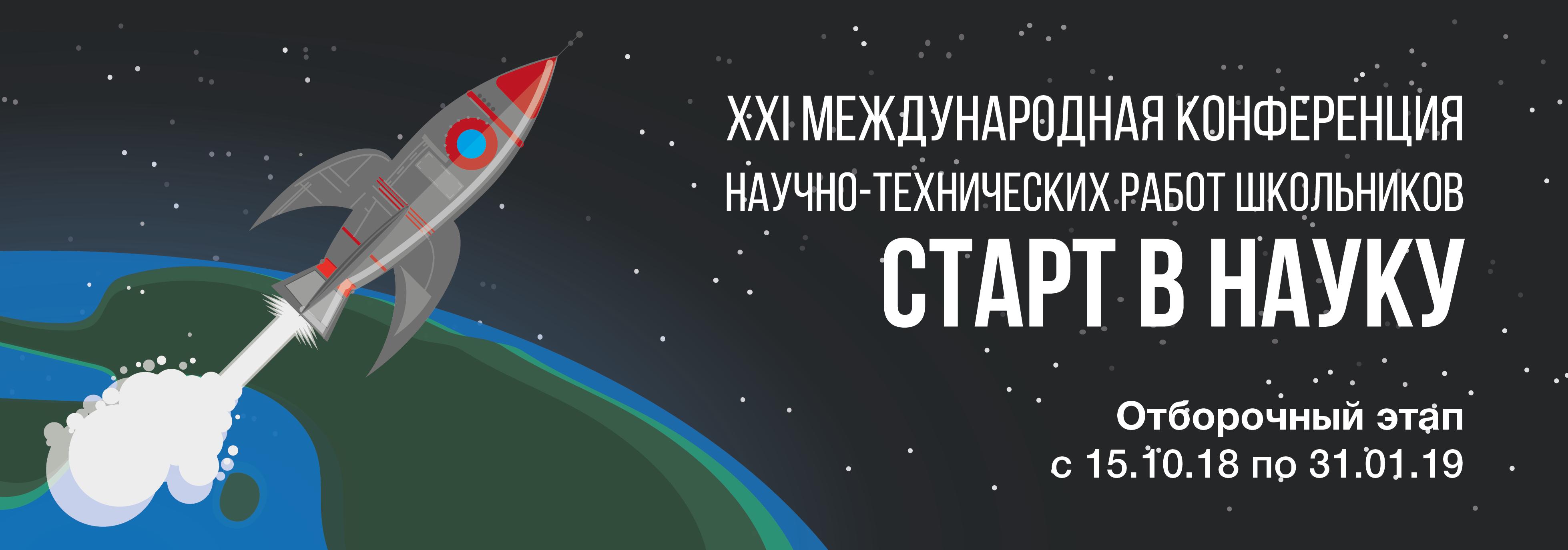 XXI Конференция
